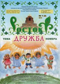Юрий Энтин. Стихи в журнале РОСТОК